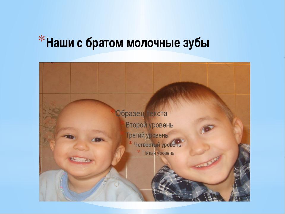Наши с братом молочные зубы