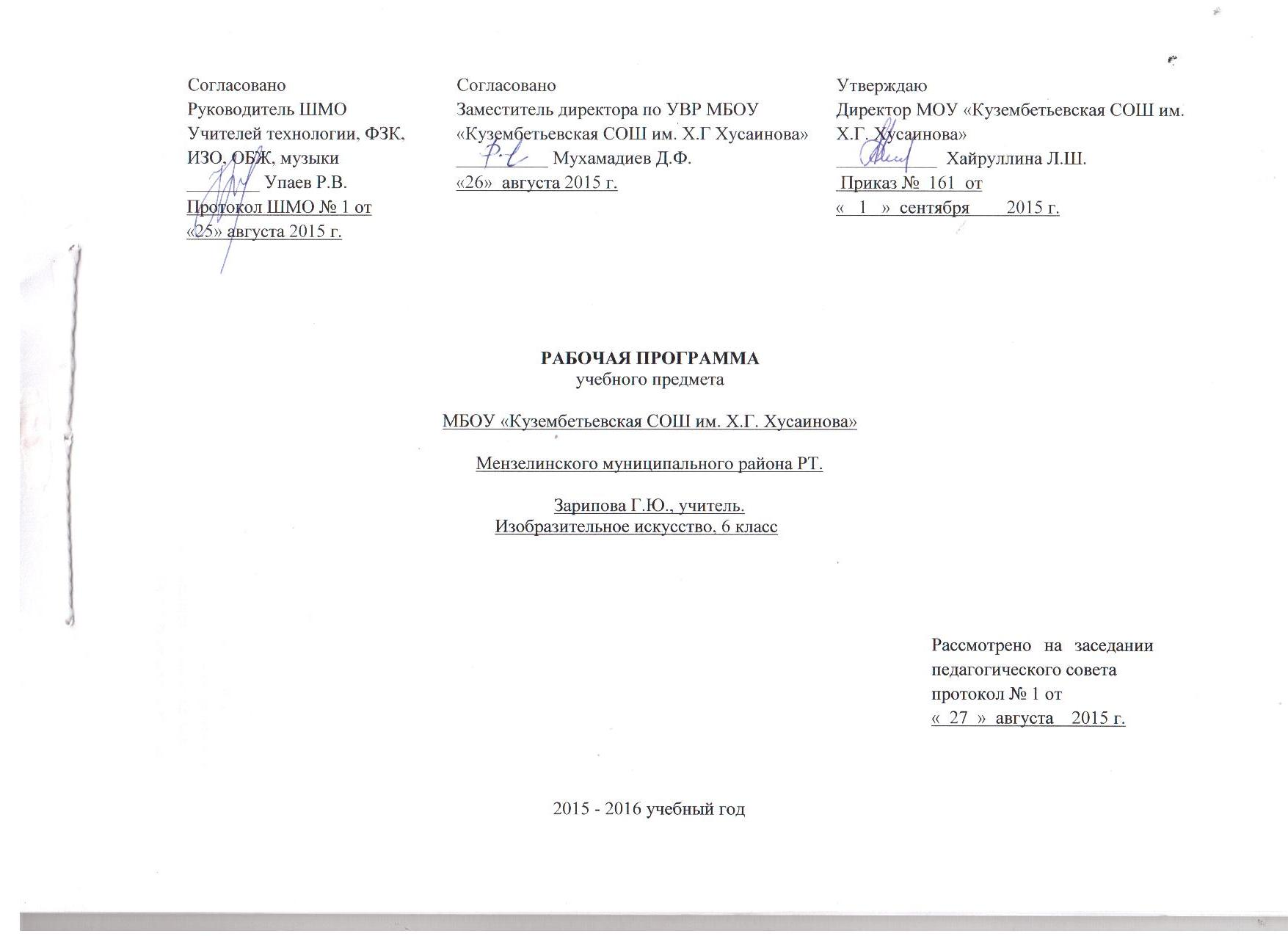 C:\Documents and Settings\школа\Local Settings\Temporary Internet Files\Content.Word\титул 004.jpg