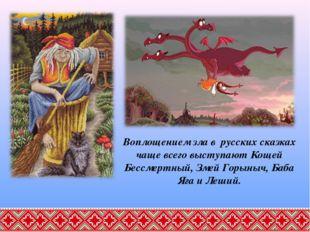 Воплощением зла в русских сказках чаще всего выступают Кощей Бессмертный, Зме