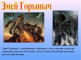 Змей Горыныч - огнедышащее чудовище с несколькими головами, летающее высоко н