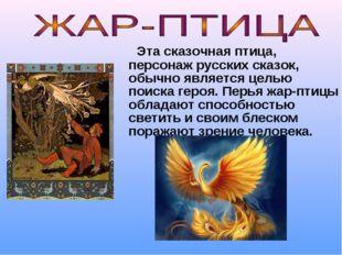 Эта сказочная птица, персонаж русских сказок, обычно является целью поиска г
