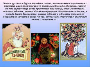 Читая русские и другие народные сказки, часто можно встретиться с сюжетом, в