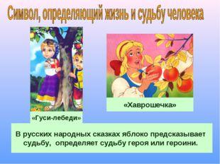 В русских народных сказках яблоко предсказывает судьбу, определяет судьбу гер