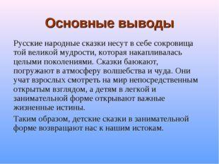 Основные выводы Русские народные сказки несут в себе сокровища той великой му