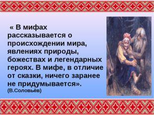 « В мифах рассказывается о происхождении мира, явлениях природы, божествах и