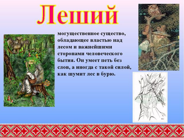 могущественное существо, обладающее властью над лесом и важнейшими сторонами...