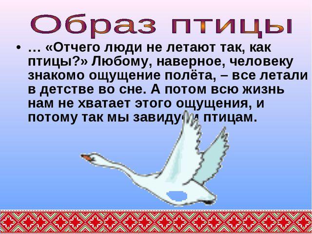 … «Отчего люди не летают так, как птицы?» Любому, наверное, человеку знакомо...