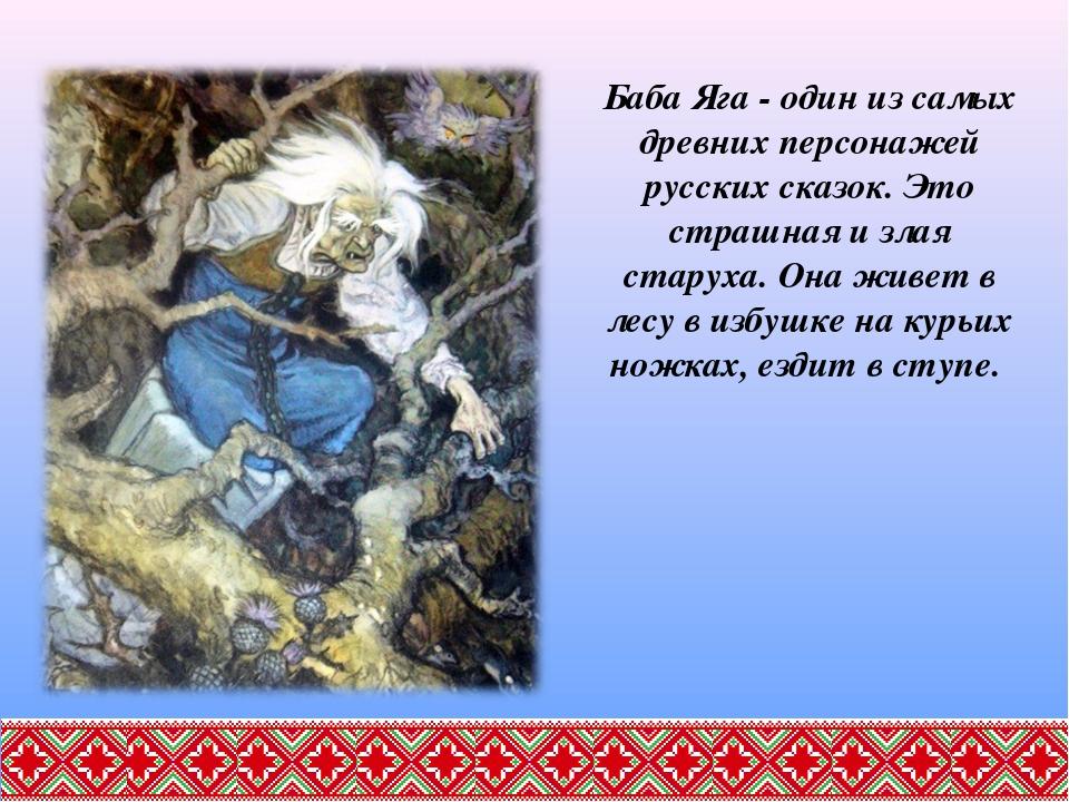 Баба Яга - один из самых древних персонажей русских сказок. Это страшная и зл...