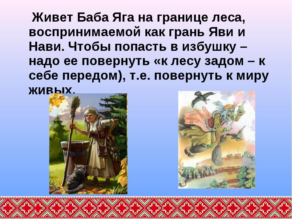 Живет Баба Яга на границе леса, воспринимаемой как грань Яви и Нави. Чтобы п...