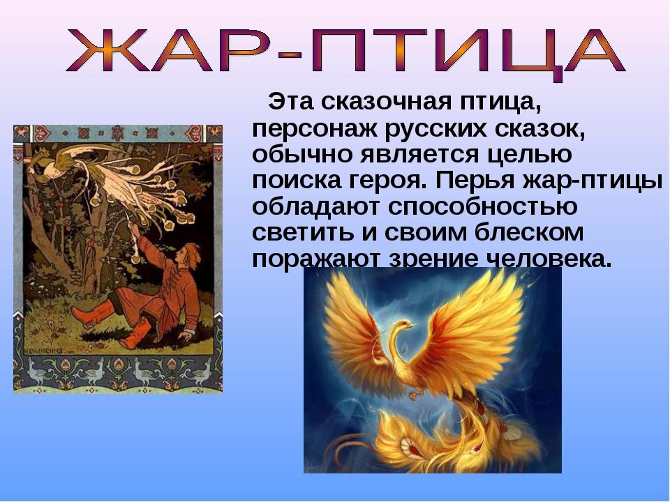 Эта сказочная птица, персонаж русских сказок, обычно является целью поиска г...