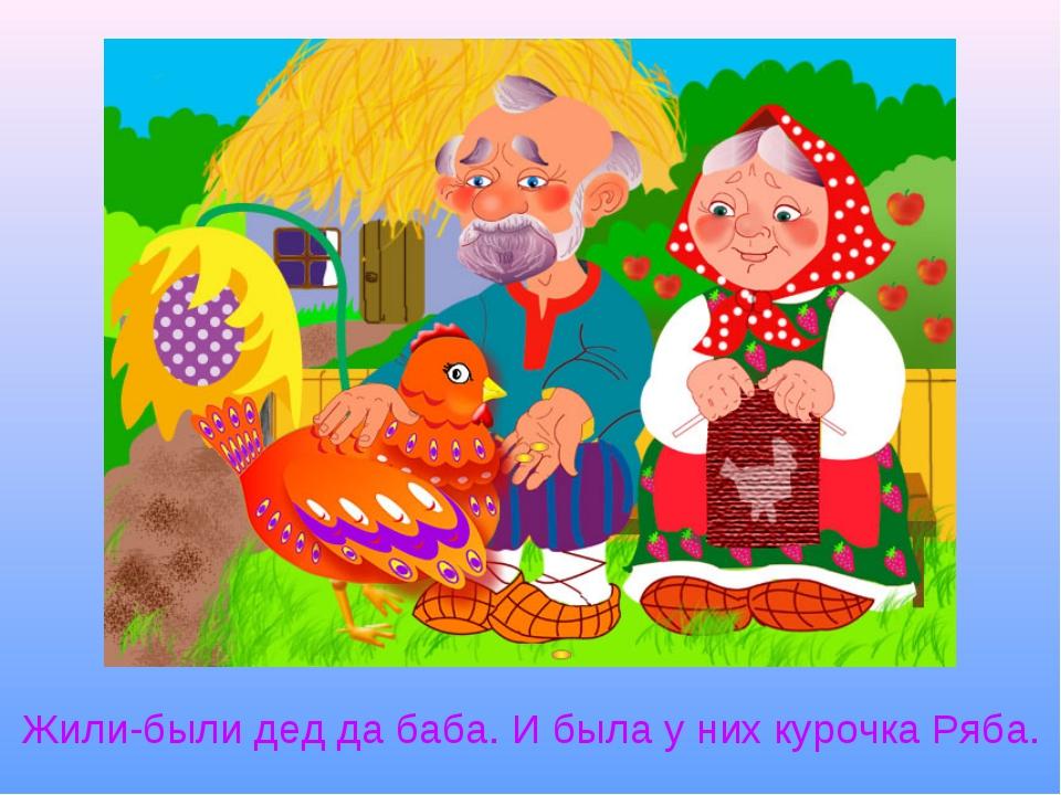 Жили-были дед да баба. И была у них курочка Ряба.