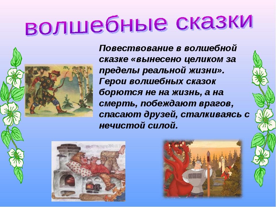 Повествование в волшебной сказке «вынесено целиком за пределы реальной жизни»...