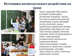 Источники воспитательного воздействия на уроке Через содержание образования (