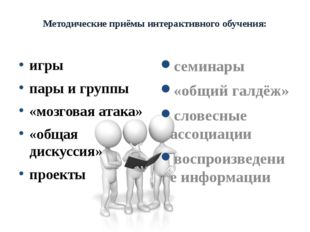 Методические приёмы интерактивного обучения: игры пары и группы «мозговая ата