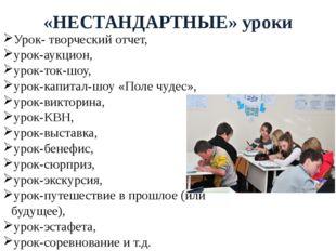 «НЕСТАНДАРТНЫЕ» уроки Урок- творческий отчет, урок-аукцион, урок-ток-шоу, уро