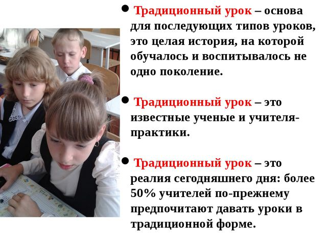 Традиционный урок – основа для последующих типов уроков, это целая история, н...