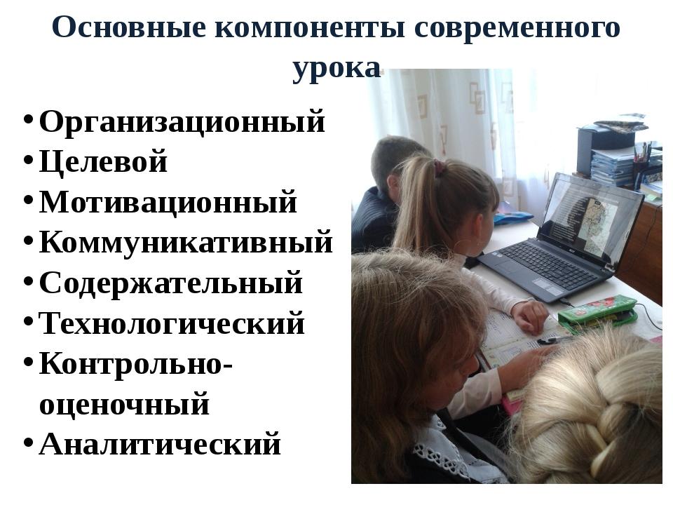 Организационный Целевой Мотивационный Коммуникативный Содержательный Технолог...