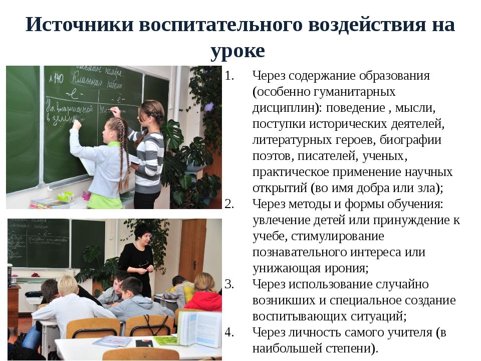 Источники воспитательного воздействия на уроке Через содержание образования (...