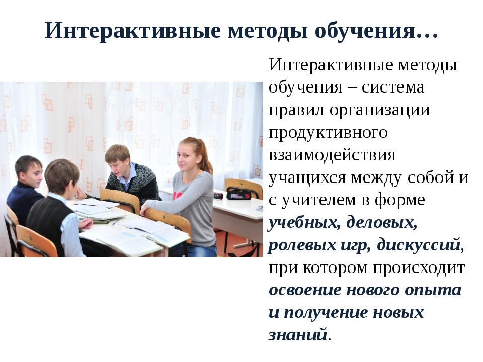 Интерактивные методы обучения… Интерактивные методы обучения – система правил...