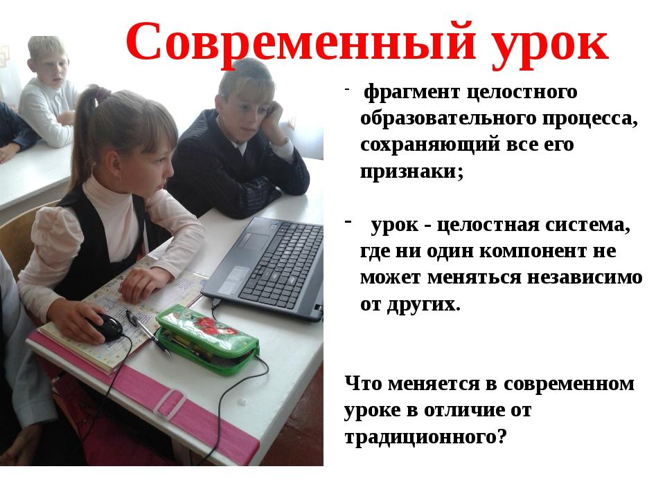 фрагмент целостного образовательного процесса, сохраняющий все его признаки;...
