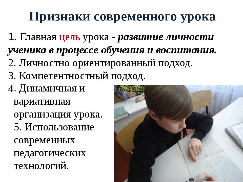 Признаки современного урока 1. Главная цель урока - развитие личности ученика...