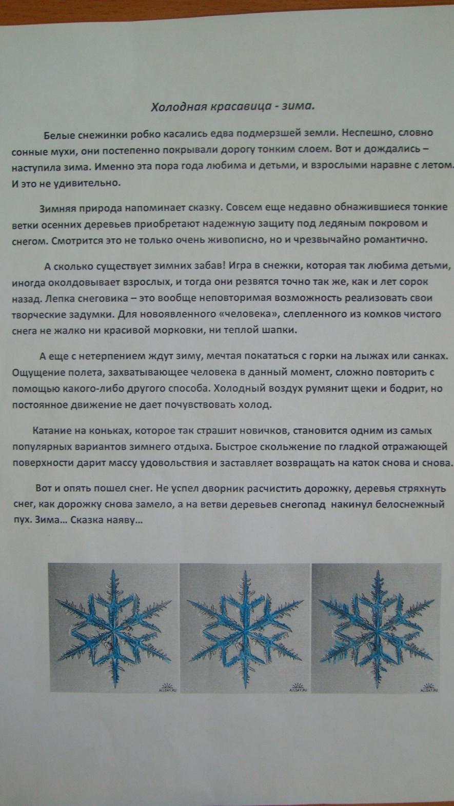 C:\Users\Пользователь\Desktop\Проект Сезонные измен.зимой\Конкурс сочинений 2012\v 358.jpg