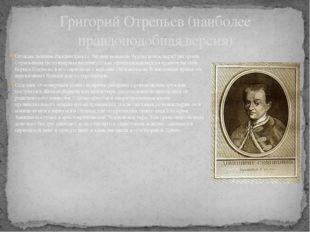 Отождествление Лжедмитрия I с беглым монахом Чудова монастыря Григорием Отреп
