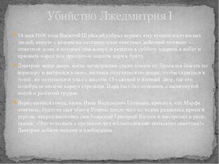 14 мая 1606 года Василий Шуйский собрал верных ему купцов и служилых людей, в