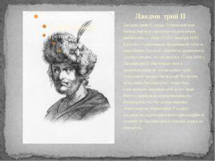 Лжедми́трий II, также Тушинский или Калужский вор (дата и место рождения неиз