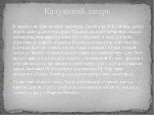 В калужский период своей авантюры Лжедмитрий II, наконец, начал играть самост