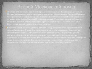 Летом сильный польско-литовский отряд коронного гетмана Жолкевского двинулся