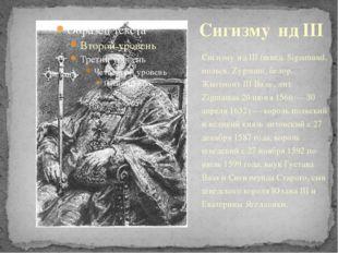 Сигизму́нд III (швед. Sigismund, польск. Zygmunt, белор. Жыгімонт III Ваза ,