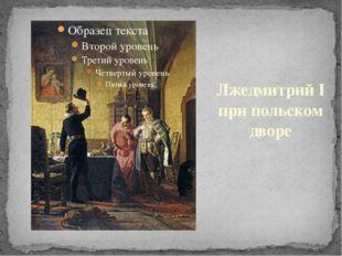 Лжедмитрий I при польском дворе