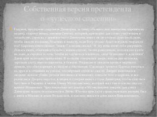 Годунов, предприяв умертвить Димитрия, за тайну объявил свое намерение цареви