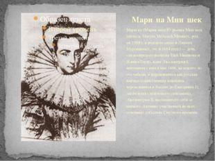 Мари́на (Мариа́нна) Ю́рьевна Мни́шек (польск. Maryna Mniszech,Мнишех; род. ок