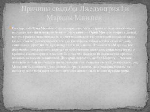 Со стороны Юрия Мнишек и его дочери, участие в интриге определялось скорее ме