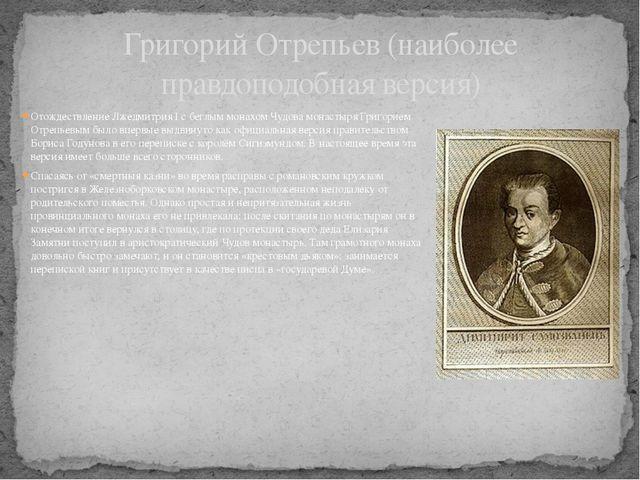 Отождествление Лжедмитрия I с беглым монахом Чудова монастыря Григорием Отреп...