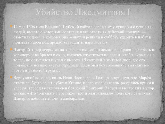 14 мая 1606 года Василий Шуйский собрал верных ему купцов и служилых людей, в...