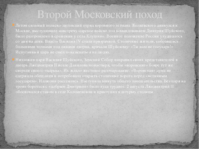 Летом сильный польско-литовский отряд коронного гетмана Жолкевского двинулся...