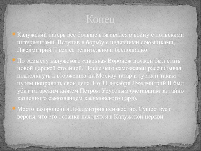 Калужский лагерь все больше втягивался в войну с польскими интервентами. Всту...