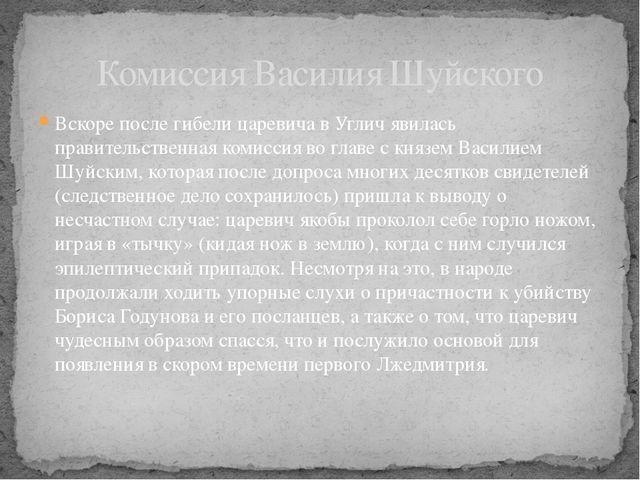 Вскоре после гибели царевича в Углич явилась правительственная комиссия во гл...