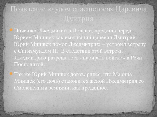 Появился Лжедмитий в Польше, представ перед Юрием Мнишек как выживший царевич...