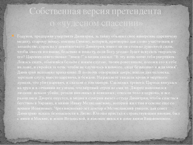 Годунов, предприяв умертвить Димитрия, за тайну объявил свое намерение цареви...