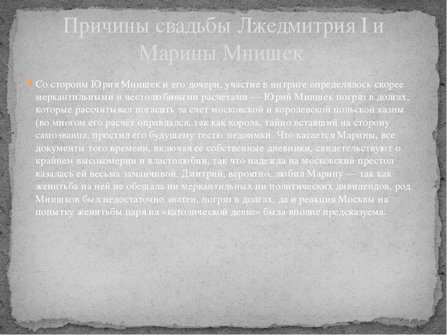 Со стороны Юрия Мнишек и его дочери, участие в интриге определялось скорее ме...