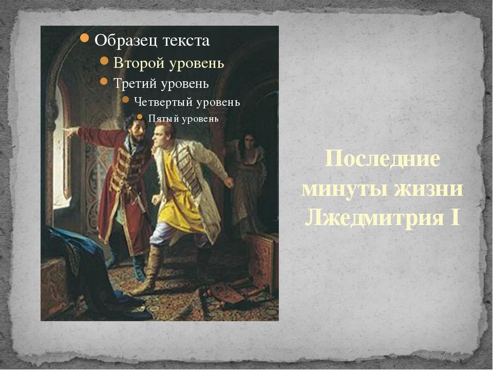 Последние минуты жизни Лжедмитрия I