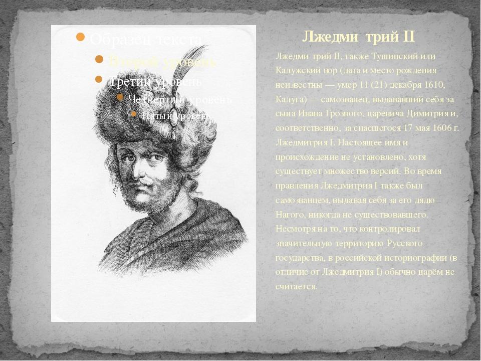 Лжедми́трий II, также Тушинский или Калужский вор (дата и место рождения неиз...