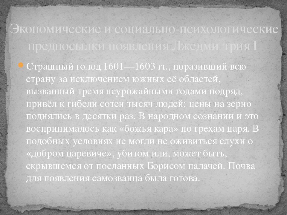 Страшный голод 1601—1603 гг., поразивший всю страну за исключением южных её о...