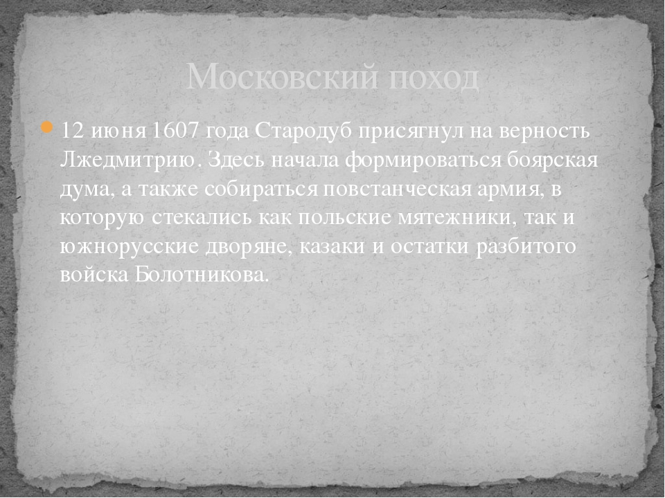12 июня 1607 года Стародуб присягнул на верность Лжедмитрию. Здесь начала фор...