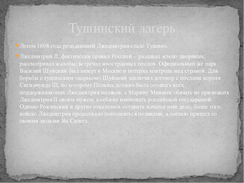 Летом 1608 года резиденцией Лжедмитрия стало Тушино. Лжедмитрий II, фактическ...
