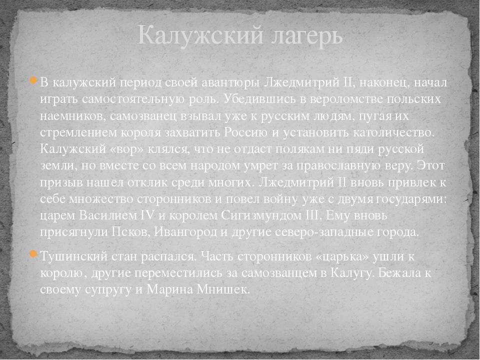 В калужский период своей авантюры Лжедмитрий II, наконец, начал играть самост...